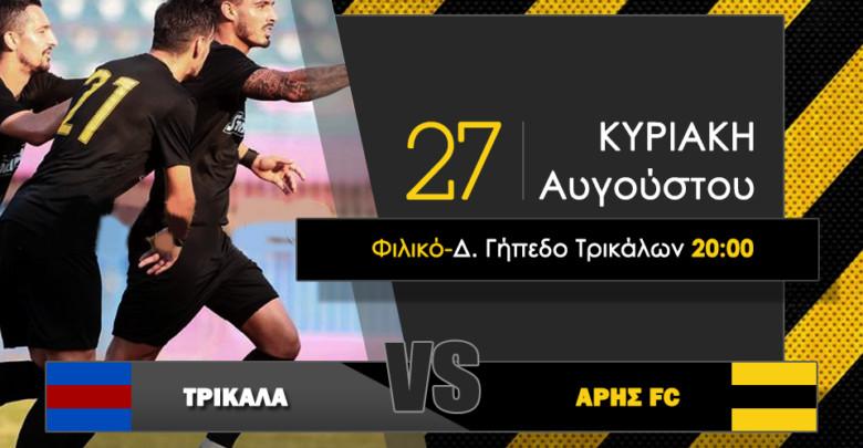 Την Κυριακή 27/08/17 στις 20:00 φιλικό παιχνίδι με Τρίκαλα.