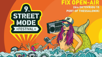 "Photo of Ξεκινάει το ""9th Street Mode Festival"" στο FIX – OPEN AIR"