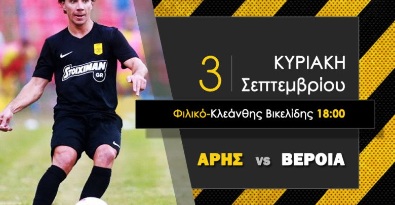 Στις 18:00 μετάδοση του φιλικού αγώνα Άρης-Βέροιας από το Κλεάνθης Βικελίδης