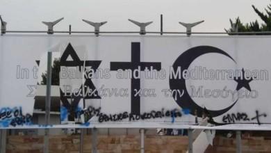 Photo of Τραγικο: Άγνωστοι βανδάλισαν banners έκθεσης του Μακεδονικού Μουσείου Σύγχρονης Τέχνης (photo)