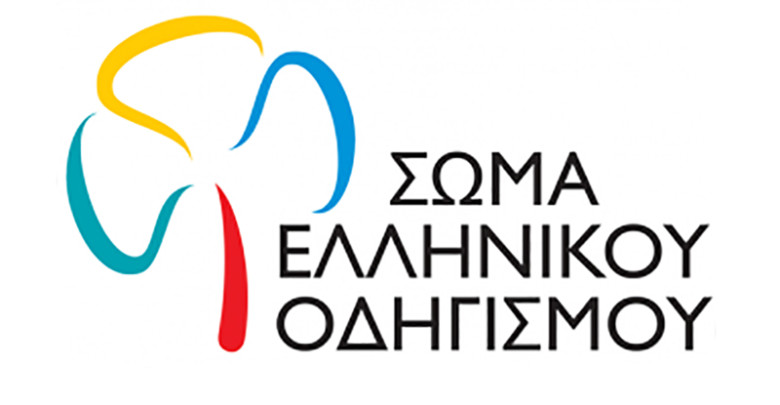 Εκδήλωση του σώματος ελληνικού οδηγισμού στον Λευκό Πύργο