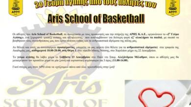 "Photo of Το γεύμα αγάπης του ""Aris School of Basketball"" με τη στήριξη της Άρης ΚΑΕ"