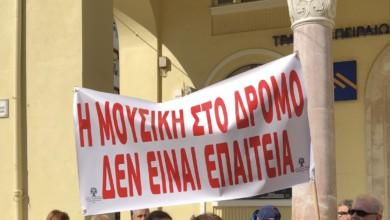 Photo of Άηχη διαμαρτυρία στο κέντρο της Θεσσαλονίκης για τους μουσικούς του δρομου
