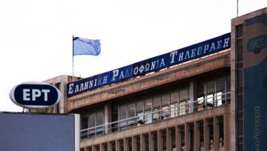 Photo of Η ΕΡΤ ανήκει σε ΟΛΟΥΣ τους Έλληνες!