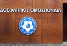 Photo of ΕΠΟ: Ανακοίνωσε πως για το 2021 θα επιδοτηθεί με 200.000 ευρώ για τα αναπτυξιακά της προγράμματα