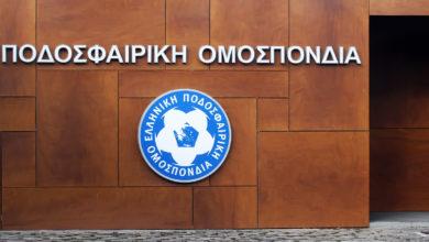 "Photo of Γαβριηλίδης: ""Η ΕΠΟ θέλει τελικό με κόσμο"""