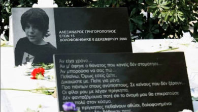 "Photo of ""Δεν ξεχνώ"" Το μήνυμα του SUPER3 για τον Αλέξη Γρηγορόπουλο"