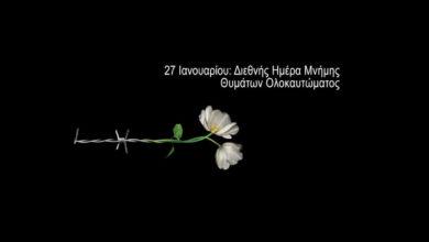 Photo of Το μήνυμα του ερασιτέχνη για την ημέρα μνήμης του ολοκαυτώματος