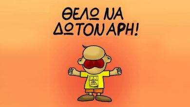 Photo of Θέλω να δω Άρη με νόρμα… Αρκά! (pic)