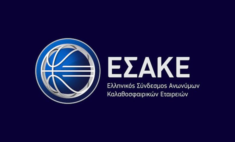Photo of ΕΣΑΚΕ: Ψηφίστηκαν τα κριτήρια, μίνιμουμ 800.000 το μπάτζετ