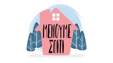 Photo of Στη δημοσιότητα τα ποσά που πήραν τα ΜΜΕ για το «Μένουμε Σπίτι»