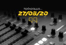 Photo of To Yellow Radio εκπέμπει και στα δύσκολα… Το σημερινό πρόγραμμα