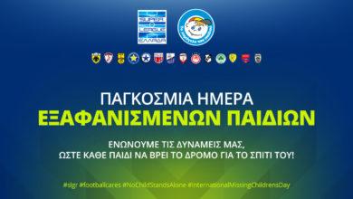 Photo of Super League: Η ανάρτηση της για την Παγκόσμια Ημέρα για τα Εξαφανισμένα Παιδιά