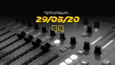 Photo of To Yellow Radio εκπέμπει και στα δύσκολα! Το σημερινό πρόγραμμα