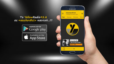 Photo of Το Yellow Radio σε «ακολουθεί» παντού…!!!