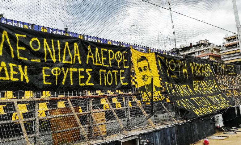 "Photo of Ρίγη συγκίνησης από τους Ιερολοχίτες. Πανό στο γήπεδο για τα αδέρφια που ""έφυγαν"" νωρίς… (pics)"