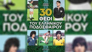 Photo of Χαριστέας, Κούης και άλλοι «Θεοί του Ελληνικού Ποδοσφαίρου» στο νέο βιβλίο του Θάνου Σαρρή