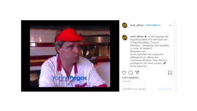 Photo of (VIDEO) ΠΑΕ Άρης: «Θαυμάστε τον! Το λειτούργημα της δημοσιογραφίας στα καλύτερά του!»
